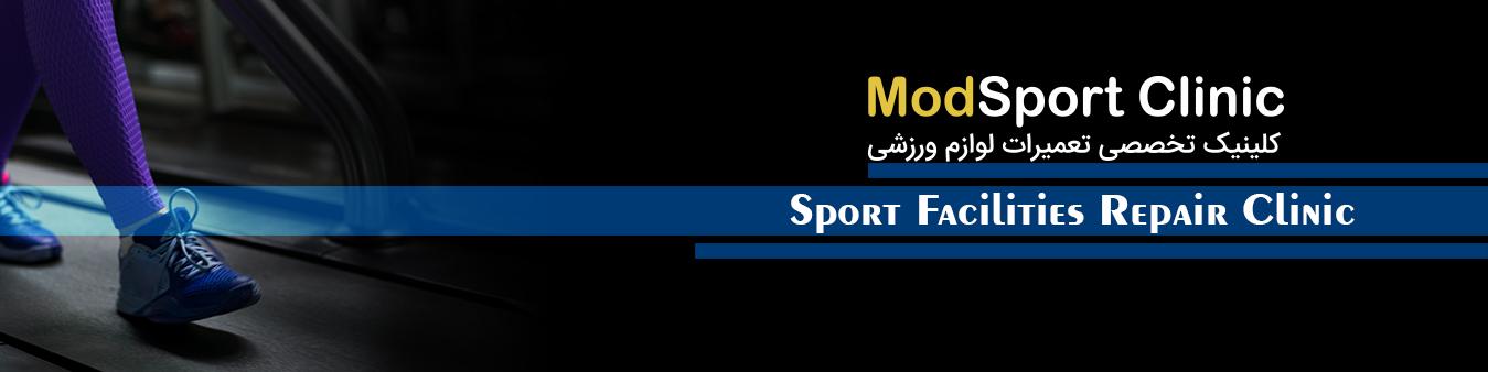 تعمیرکار دستگاه های ورزشی در اصفهان | مد اسپرت