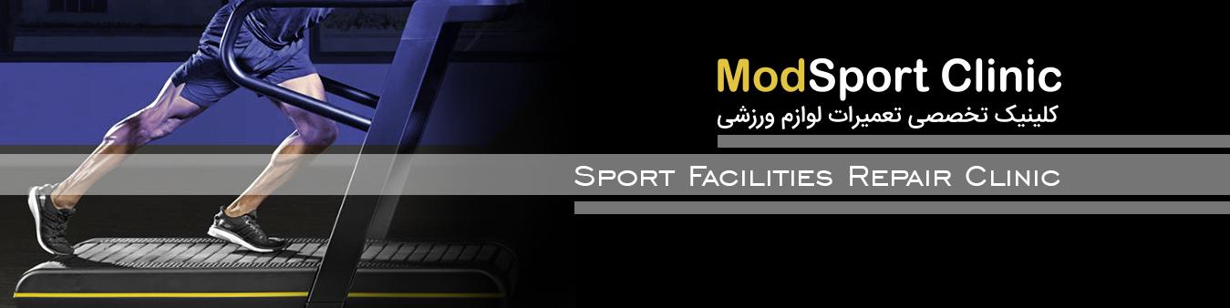 تعمیرات تخصصی تردمیل اصفهان | مد اسپرت