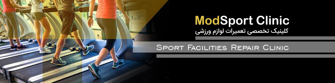 نمایندگی تعمیر لوازم ورزشی اصفهان | مد اسپرت