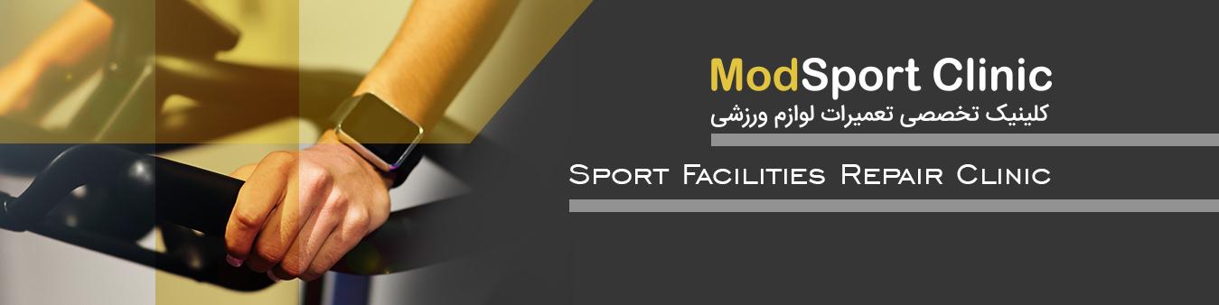 تعمیر دستگاه های ورزشی در اصفهان | مد اسپرت